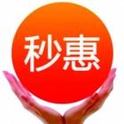 儋州秒惠网络科技有限公司