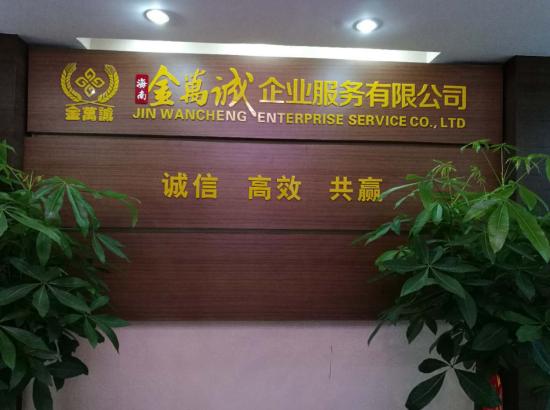 海南金万诚企业服务有限公司儋州分公司