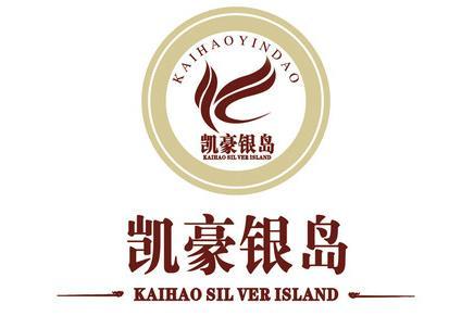 儋州凯豪银岛酒店有限公司