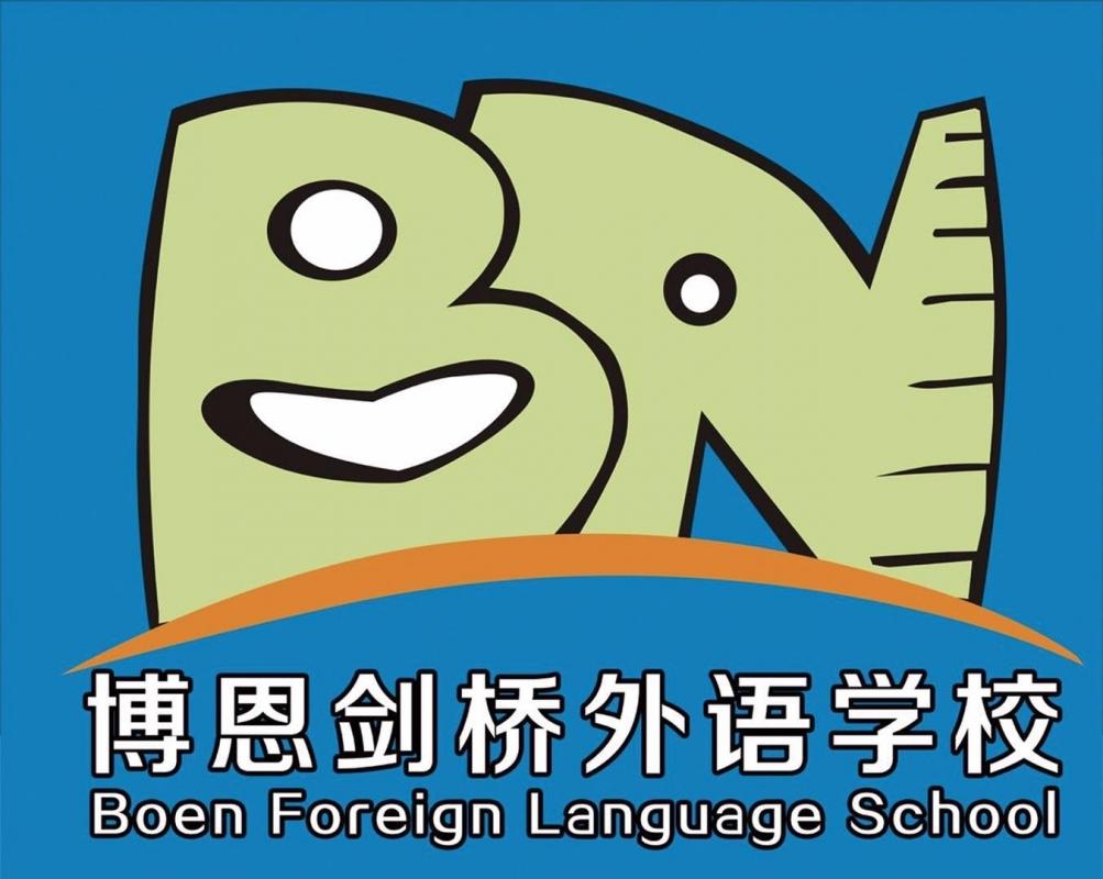 博恩剑桥外语学校