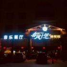 春风十里遇见你音乐餐厅