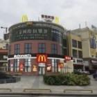 麦当劳(鼎尚广场店)