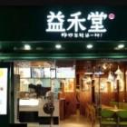 益禾堂奶茶店文化南路三小