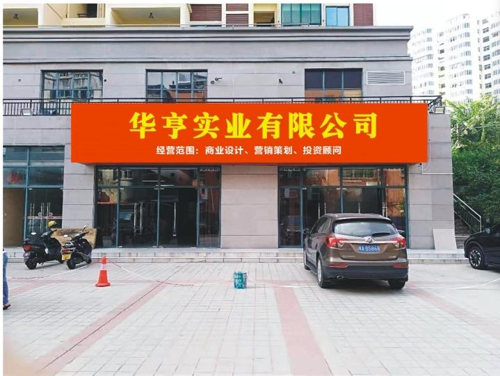 华享实业有限公司