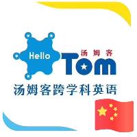 汤姆客跨学科英语儋州校区