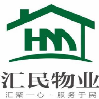海南汇民物业管理有限公司儋州分公司