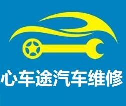 儋州那大心车途汽车修理厂