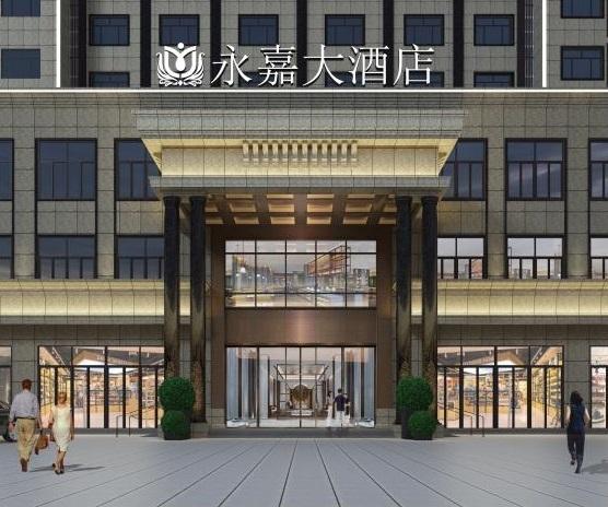 海南佳捷酒店管理有限公司儋州永一嘉大酒店