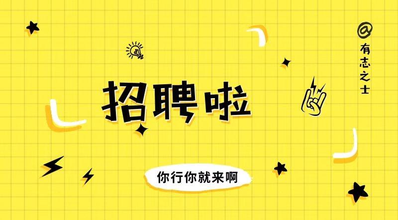 三亚希望社会工作服务中心、海南日报社新媒体部、海南省琼中县社保服务中心2020年1月公开招聘实习生公告
