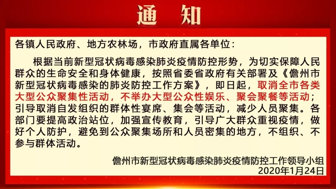 定了!春节假期延长至2月2日,大专院校、中小学、幼儿园推迟开学!