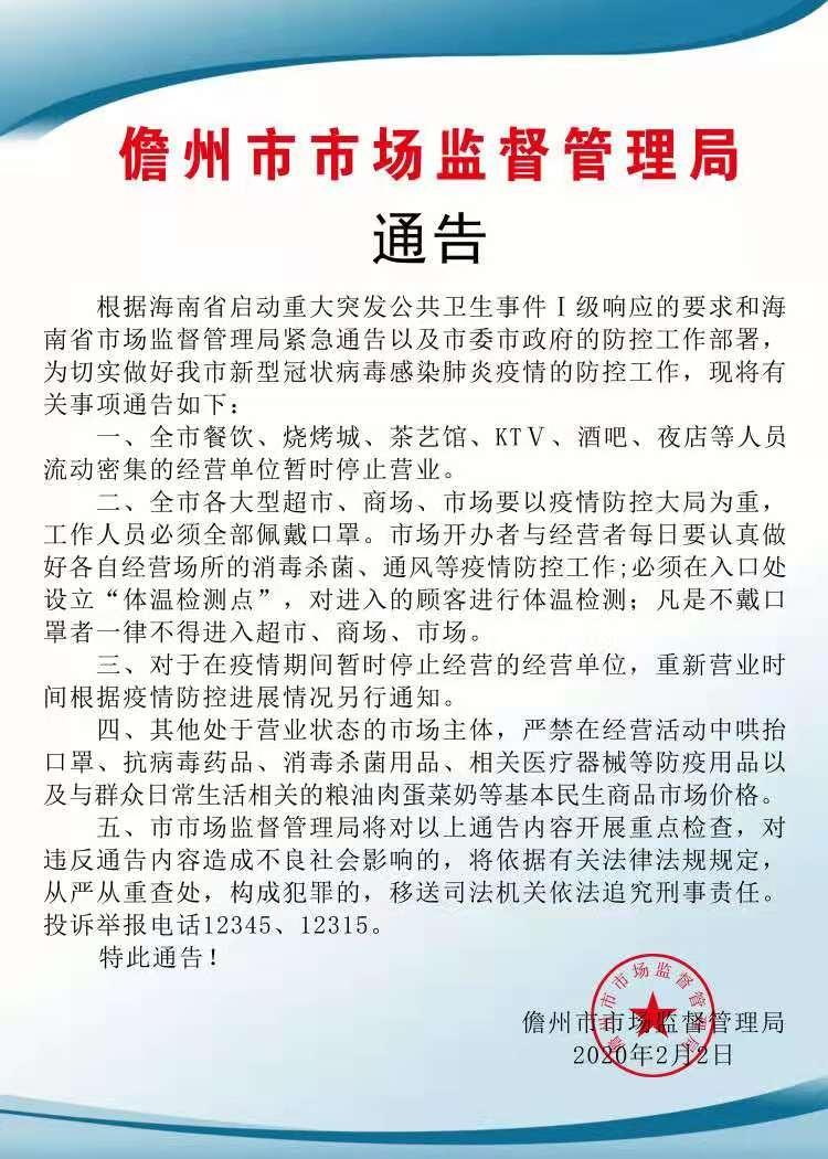 儋州市市场监督管理局,通告:全市餐饮,烧烤城,茶艺馆等单位暂停营业。
