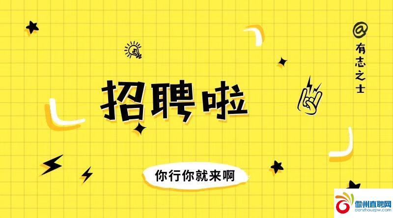 海南琼中长江村镇银行股份有限公司2020年3月春季招聘公告
